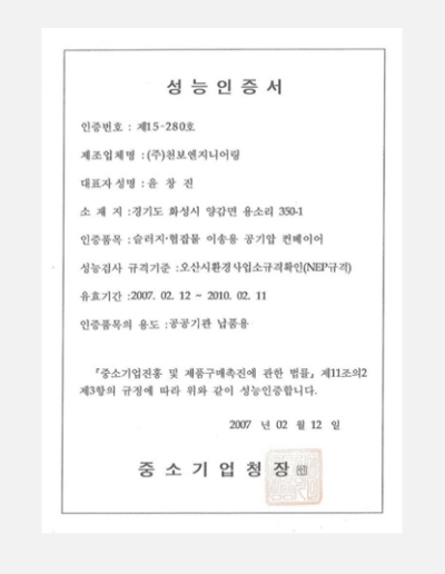 12.중소기업청 성능인증서_2007_2_12