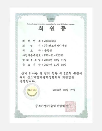 14.중소기업기술혁신협회 회원증_2006_12_7