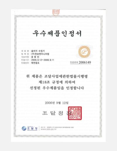 15.조달청장 우수제품인정서_2006_9_12