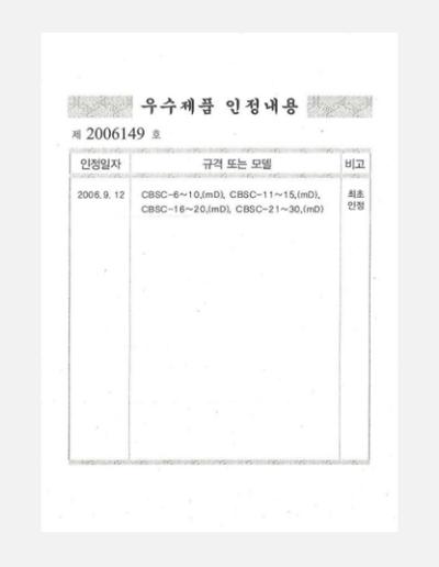 16.우수제품인정내용_2006_9_12