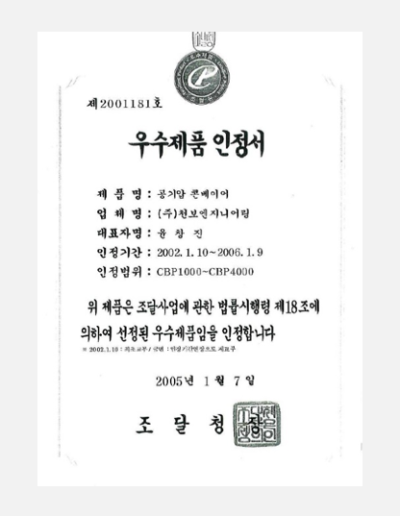 18.조달청 우수제품인정서_2006_1_7