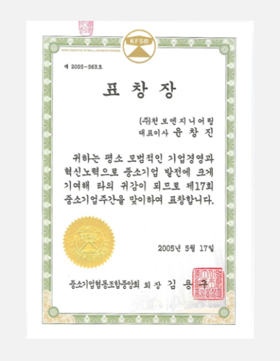 19.중소기업협동조합중앙회 표창장_2005_5_17
