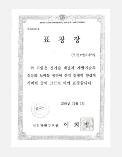20.산업자원부장관 표창장_2004_11_1