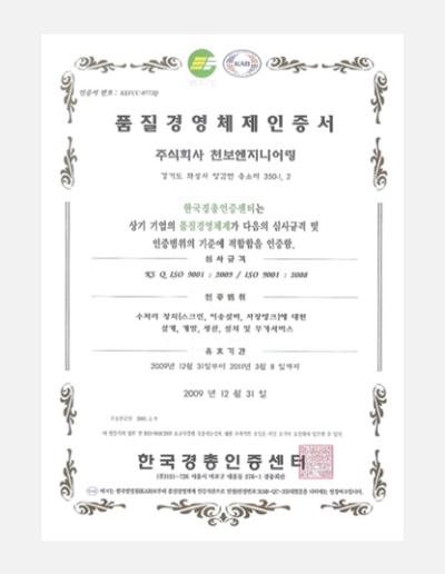 8.한국경총-품질경영체제인증서_2009_12_31